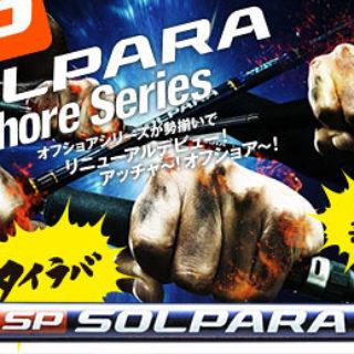 Stap Major Craft Solpara SPX-962M