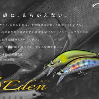 Major Craft Eden 50S